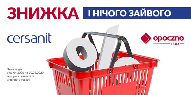 https://ceramica.ua/keramogranit/cersanit-ukr